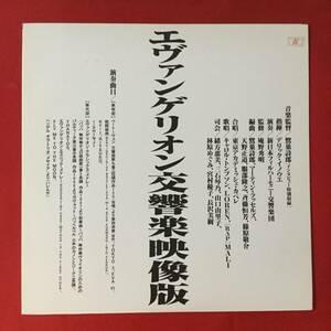 〇エヴァンゲリオン交響楽映像版/LD、KILA 339