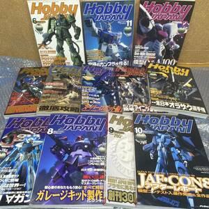 ◆ホビージャパン 1999年 12冊 まとめて セットガンプラ フィギュア◆s908-3