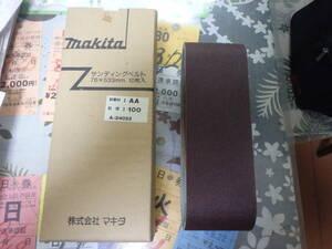 マキタ サンディングベルト 76×533mm 10枚