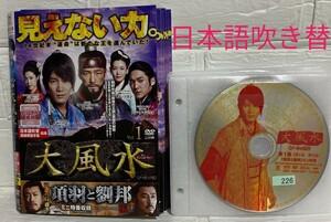 ★値下げしました(^-^) 【大風水 】 日本語吹き替え版 DVD全話