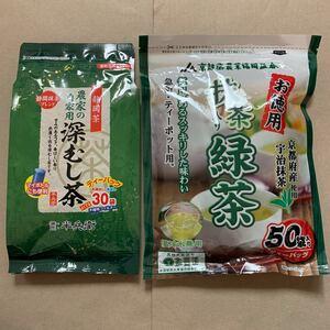 静岡茶 深むし茶 抹茶入り緑茶 ティーバッグ 2袋セット