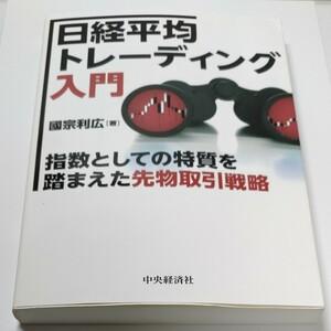 日経平均トレーディング入門 國宗利広