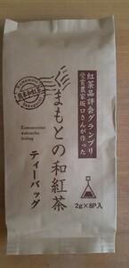 お茶の清香園 くまもとの和紅茶8P