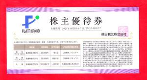 ●【 送料 無料 】● 《5枚セット》【藤田観光 株主優待 ワシントン ホテル50%割引券】 (~2022年3月31日迄)