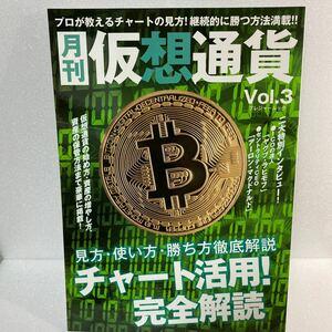 月刊 仮想通貨 (Vol.3) プレジャームック/ブイシージー
