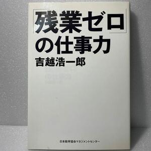 「残業ゼロ」 の仕事力/吉越浩一郎 【著】