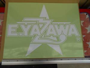 矢沢永吉 E.YAZAWA 特大 54㎝ BIG ステッカー ロゴ 星 未使用 定形外510円
