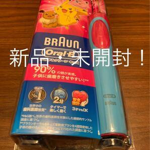 【新品・未開封!】ブラウン 電動歯ブラシ オーラルB すみずみクリーン キッズ BRAUN Oral-B