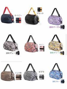 エコバッグ 3点セット 大容量 折りたたみ コンパクト 買い物袋 外出用品 シュパット式 収納袋