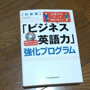 「ビジネス英語力」 強化プログラム 初級編 必修208パターンを理屈で覚える! /日向清人 【著】