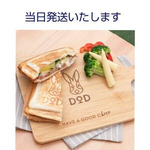 【当日発送】DOD 大判カッティングボード&マルチ巾着 DOD
