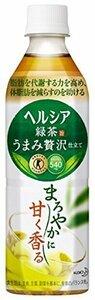 【残り3早い者勝ち】[トクホ] [訳あり(メーカー過剰在庫)] ヘルシア緑茶 うまみ贅沢仕立て 500ml×24本