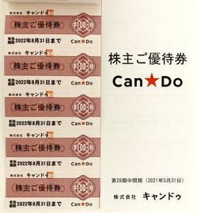 キャン★ドゥ株主優待券(100+税)x20枚★即落/送料無料有り