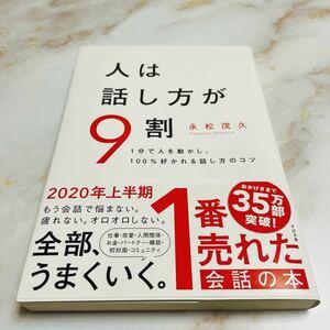 人は話し方が9割 1分で人を動かし、100%好かれる話し方のコツ/永松茂久