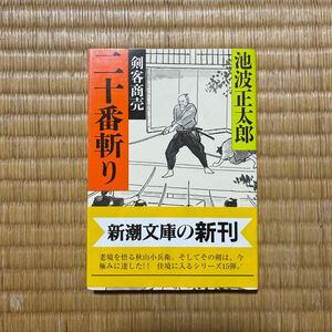 剣客商売 十五 二十番斬り 新潮文庫/池波正太郎 (著者)