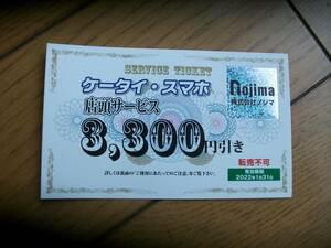 ノジマ ☆ ケータイ・スマホ店頭サービス 3300円引き