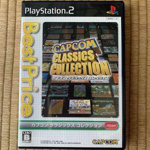 カプコンクラシックスコレクション PS2