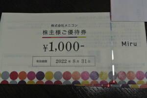 最新ネコポス送料込!メニコン 株主優待券 8000円分(1000円券×8枚 )22年8月迄、他の割引券などと併用可能