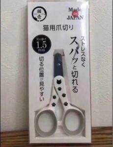 猫壱 猫用爪切り