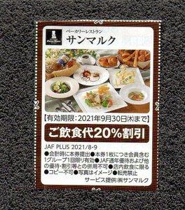 JAF 割引券 優待券 サンマルク 利用期限 2021.09.30