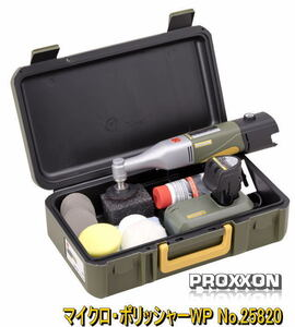 送料無料 新品未開封★プロクソン PROXXON マイクロ・ポリッシャーWP No.25820★リチウムイオンバッテリー充電式 車の傷取り研磨に最適