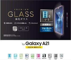 ★ELECOM docomo Galaxy A21 SC-42A用ガラスフィルム 【0.33mm/BLカット】▲