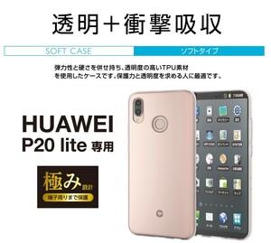 ★ELECOM au/UQ mobile/Y!mobile HUAWEI P20 lite HWV32用TPUソフトケース 【極み/CR】▲