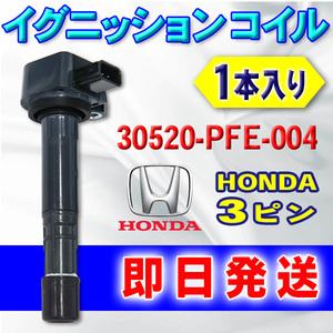 新品イグニッションコイル ホンダ用 バモスホビオ HJ1/HJ2/HM3/HM4 1本セット 純正品番30520-PFE-004/30520-PFB-007
