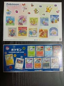 ポケモン シール式切手 記念切手 9240