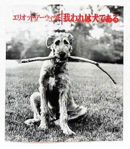 ☆写真集 エリオット・アーウィット/我われは犬である [ソフトカバー版] 宝島社★m210913