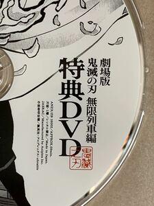 劇場版「鬼滅の刃」 無限列車編 【完全生産限定版】   特典DVDのみ