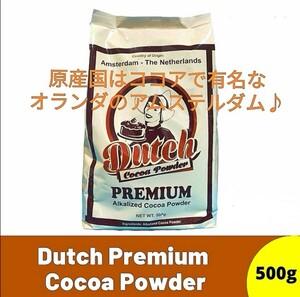 ◆本物 無糖 オランダ ダッチ 純 ココアパウダー 500g 100%ピュア 無添加 粉末 美味しい ビター