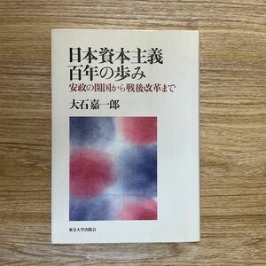 日本資本主義百年の歩み