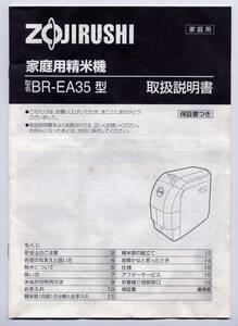 象印★家庭用精米機 BR-EA35の取扱説明書★zojirushi