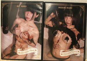 なんちゃらアイドル chocolate panic! 御茶海マミ&あおはる セット 特典付 CD-R 送料無料