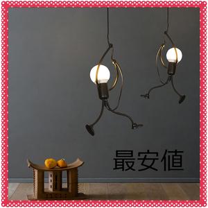 《★価格に大注目★》1円~ 人型ぶら下げライト LED ペンダント インテリア 照明 アート 面白い 1個 ervtee