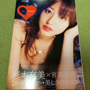 Heart : 杉本有美写真集