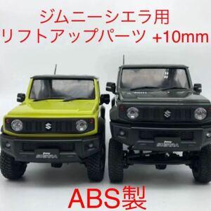 ABS製 ミニッツ 4x4 ジムニーシエラ用 10mmリフトアップパーツセット 4×4