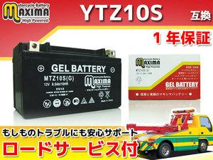 ジェルバッテリー保証付 互換YTZ10S シャドウスラッシャー NC40 CBR500R CB500 CBF600(海外モデル) PC48 CBR600F4i PC35 CB650F RC83 FZ8