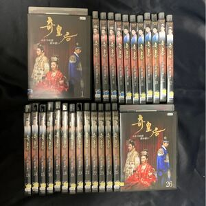 奇皇后-ふたつの愛 涙の誓い- 完結セット【レンタル落ちDVD】