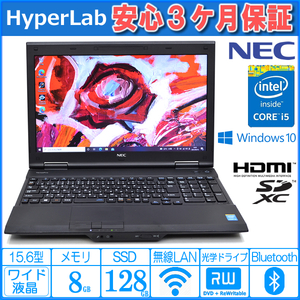中古ノートパソコン NEC VersaPro VK26T/L-J Corei5 4210M メモリ8G 新品SSD128G Wi-Fi マルチ HDMI Bluetooth Windows10
