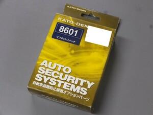 【未使用品・長期在庫品】KATO-DENKI オプションパーツ マグネットスイッチ 8601 自動車盗難防止装置