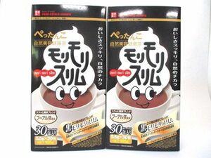 新品未開封★ハーブ健康本舗 黒モリモリスリム プーアル茶風味 30包×2★【2箱セット】