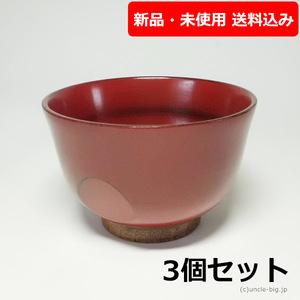 【特価品】漆器 味噌汁椀3個セット 赤 天然木・漆塗 箱なし