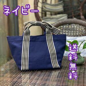 トートバッグ リボン キャンバス【ネイビー】ミニトートボーダー 韓国