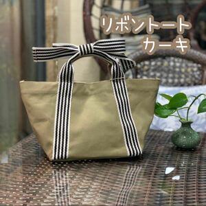 トートバッグ リボン キャンバス ミニトート カーキ ボーダー 韓国