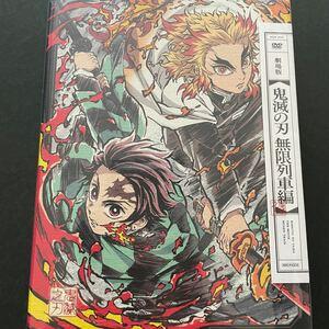 劇場版「鬼滅の刃」無限列車編(完全生産限定版)【DVD】