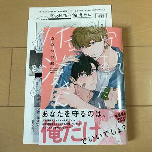 【BLコミック】9/24新刊 ななつの航