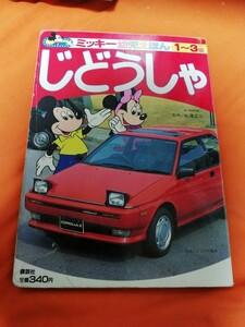 同梱で半額 ミッキー 幼児えほん じどうしゃ  絵本  はたらく車 自動車 書き込みあり  えほん