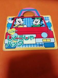 じどうしゃバッグ ディズニー おでかけ絵本 講談社 えほん 働く車